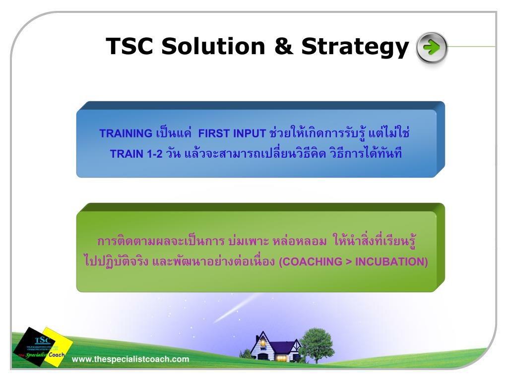 TSC Solution & Strategy