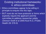 existing institutional frameworks 4 ethics committees