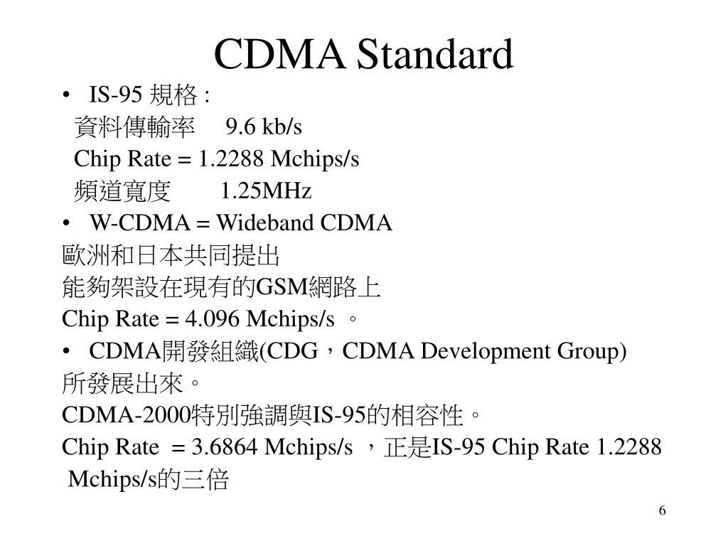 CDMA Standard