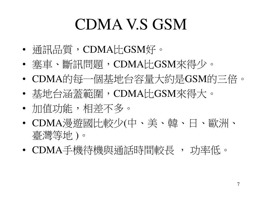 CDMA V.S GSM