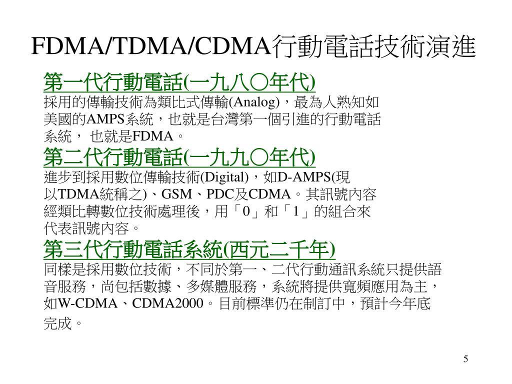 FDMA/TDMA/CDMA