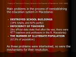 history of teachers in primary schools in the republic of macedonia 1945 19603