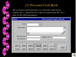 2 personal cash book