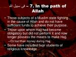7 in the path of allah