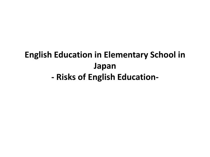 English education in elementary school in japan risks of english education