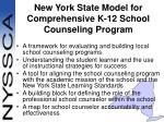 new york state model for comprehensive k 12 school counseling program