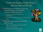 understanding by design stage 1 identify desired results