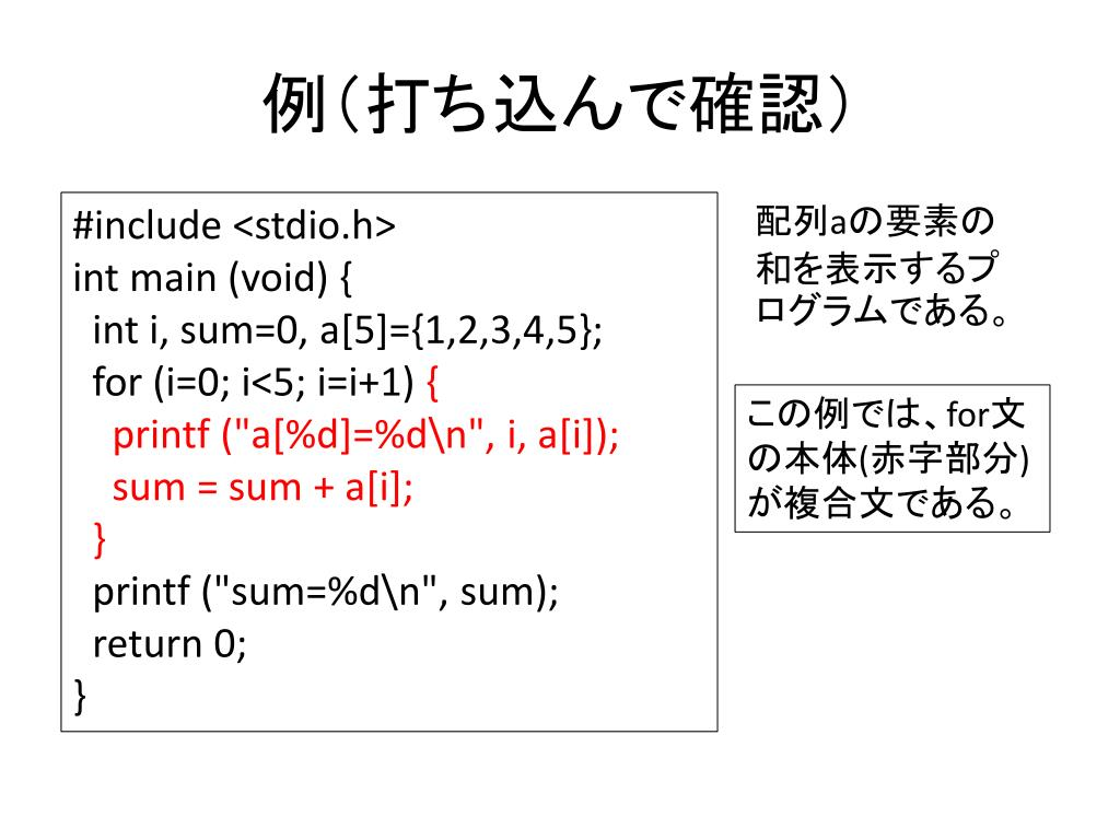 PPT - プログラミング入門 PowerPoint Presentation, free download ...