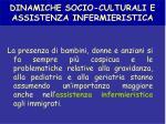 dinamiche socio culturali e assistenza infermieristica