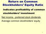 return on common stockholders equity ratio