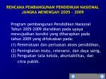 rencana pembangunan pendidikan nasional jangka menengah 2005 2009