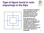 type of figure found in rock engravings in the alps