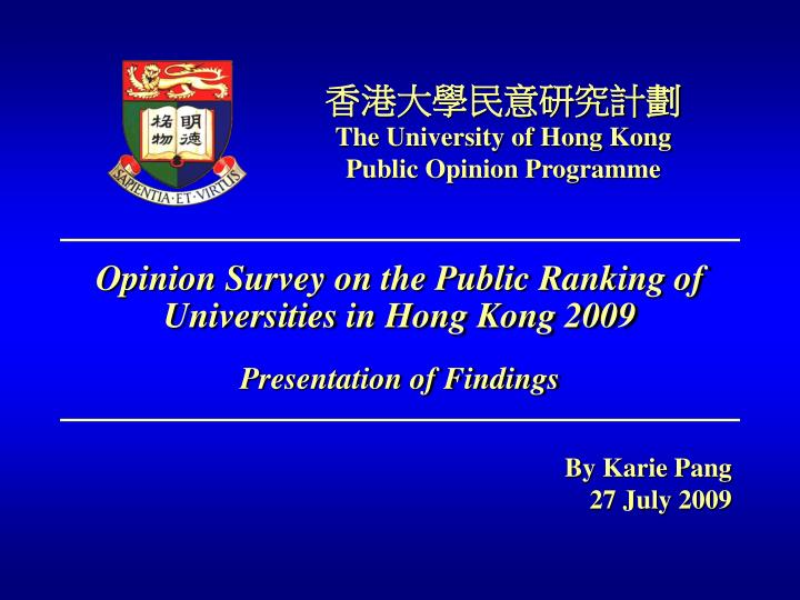 opinion survey on the public ranking of universities in hong kong 2009 presentation of findings n.