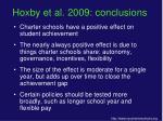 hoxby et al 2009 conclusions