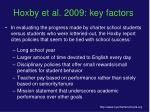 hoxby et al 2009 key factors