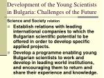 development of the young scientists in bulgaria challenges of the future13