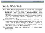 world wide web1