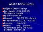 what is koine greek