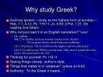 why study greek