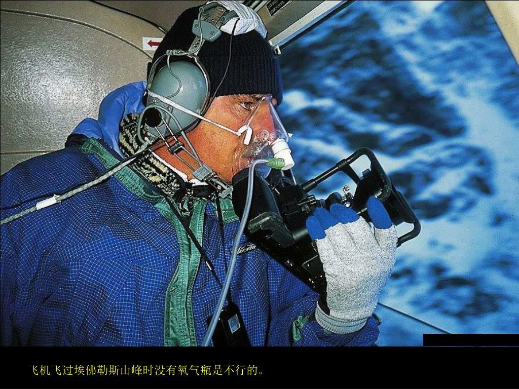 飞机飞过埃佛勒斯山峰时没有氧气瓶是不行的。