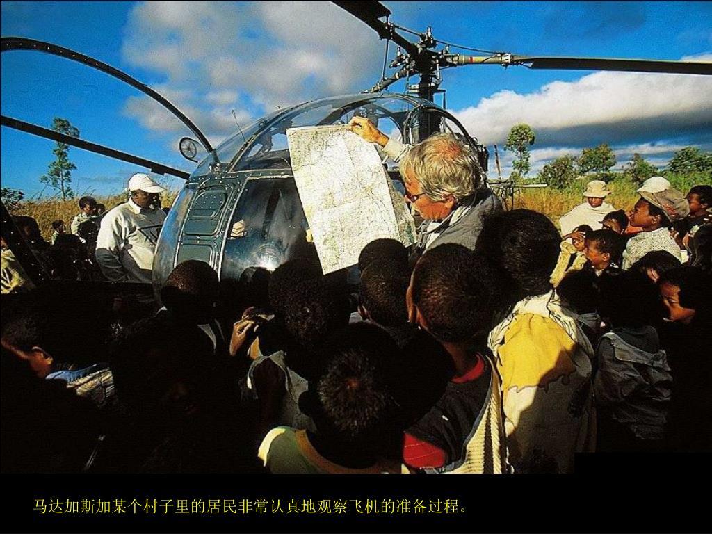 马达加斯加某个村子里的居民非常认真地观察飞机的准备过程。