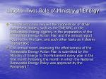 chapter two role of ministry of energy22