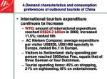 4 demand characteristics and consumption preferences of outbound tourists of china