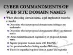 cyber commandments of web site domain names