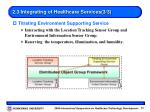 2 3 integrating of healthcare services 3 3