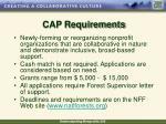 cap requirements