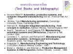 text books and bibliography