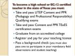 to become a high school or ec 12 certified teacher in the state of texas you must