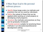 4 main steps lead to the personal software process