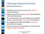 5 principles behind the personal software process