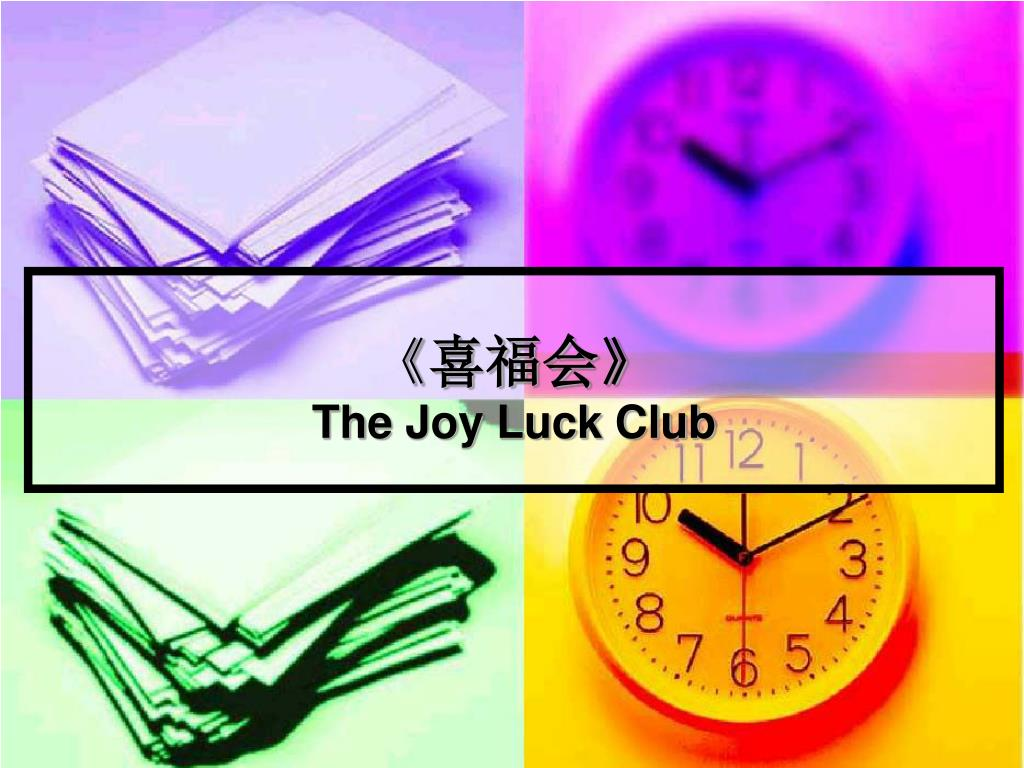 a character analysis of joy luck club The joy luck club, written by amy tans, cannot be analyzed in the way most books can it consists of short stories, which, however, make a single plot about a girl, called jing-mei, and her reunion with her sisters.