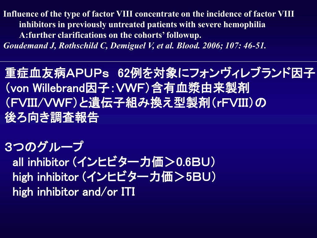Influence of the type of factor VIII concentrate on the incidence of factor VIII inhibitors in previously untreated patients with severe hemophilia A:further clarifications on the cohorts' followup.