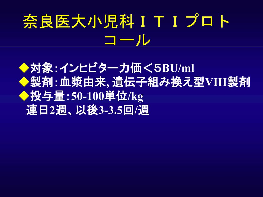 奈良医大小児科ITIプロトコール