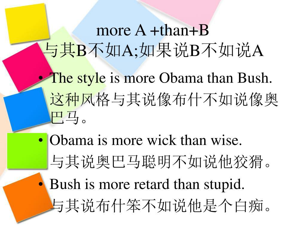 more A +than+B