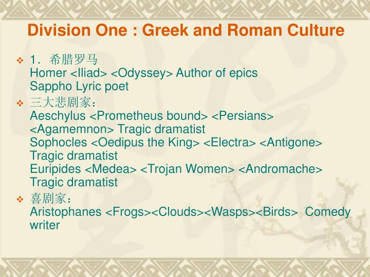greek and roman cultures Free essay: the difference between the greek culture and the roman culture  there are many differences between the two cultures, in fact, so many that they.