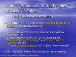 national standards of the people s republic of china gb t guojia biaozhun