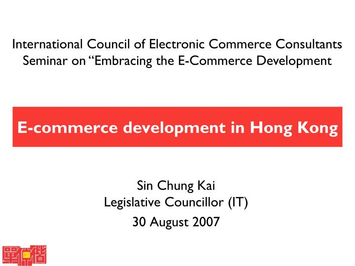 e commerce development in hong kong n.