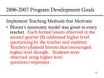 2006 2007 program development goals12