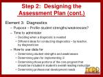 step 2 designing the assessment plan cont19