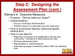 step 2 designing the assessment plan cont21