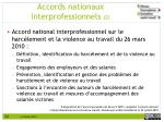 accords nationaux interprofessionnels 2