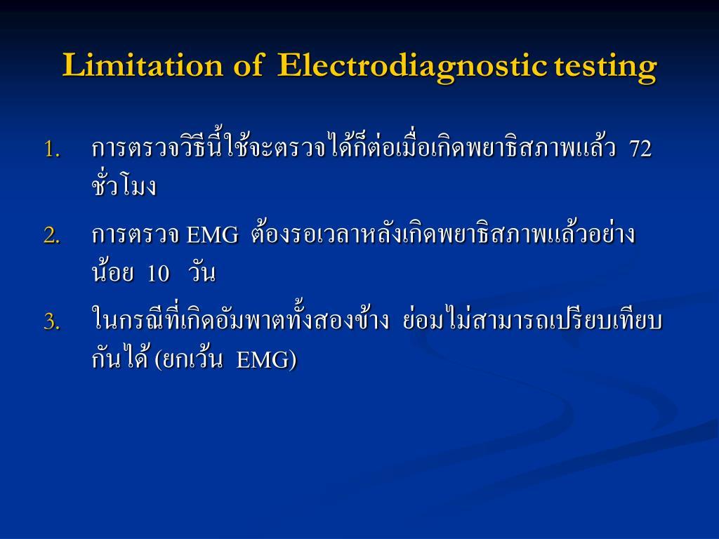 Limitation of Electrodiagnostic