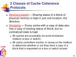 2 classes of cache coherence protocols