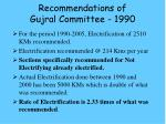 recommendations of gujral committee 1990