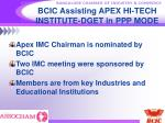 bcic assisting apex hi tech institute dget in ppp mode