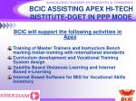 bcic assisting apex hi tech institute dget in ppp mode27